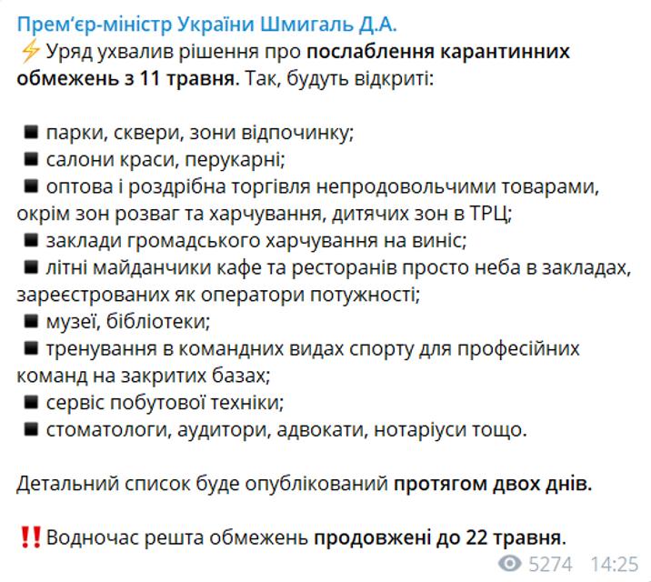 Карантин в Украине продлен до 22 мая: Что изменится? - фото 199557