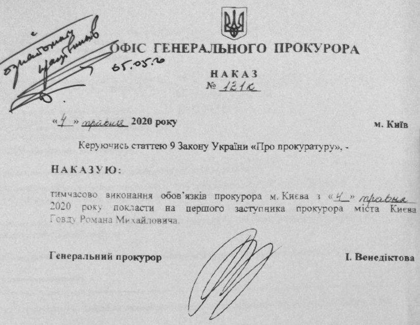 Венедиктова назначила уволенного после переаттестации соратника Порошенко прокурором Киева - фото 199632