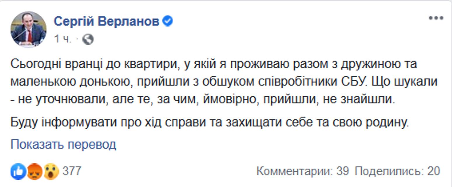 СБУ провела обыски у экс-главы Налоговой– ФОТО - фото 199726