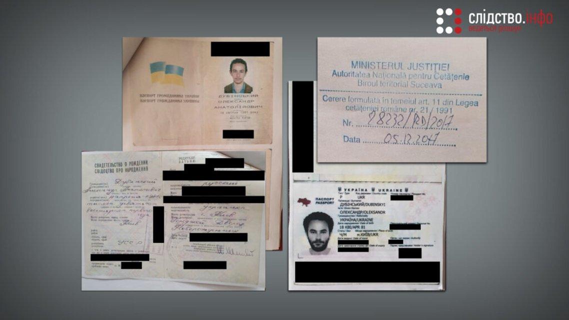 Нардеп Дубинский оформлял гражданство Румынии - фото 199806