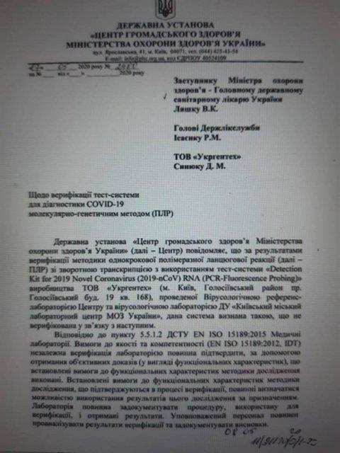 Сотни тысяч купленных Офисом президента тестов на COVID-19 оказались бесполезными - фото 199948