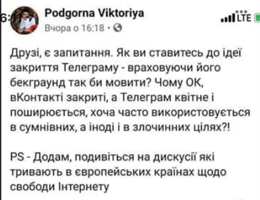 'Слуга народа' предложила запретить Telegram в Украине: Что происходит? - фото 199996