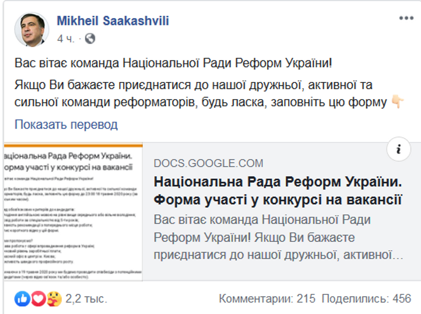 Саакашвили ищет помощников в интернете: Кто ему нужен? - фото 200028