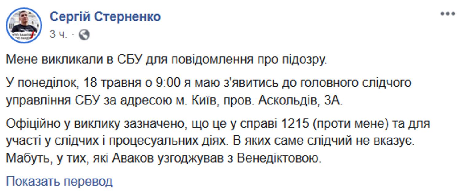 СБУ вручит подозрение Стерненко – ФОТО - фото 200050