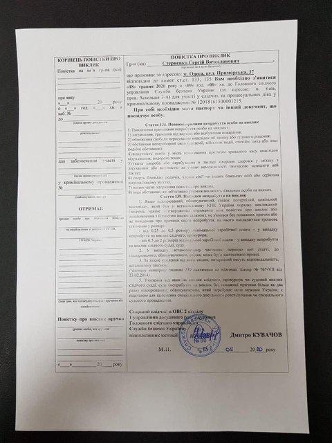 СБУ вручит подозрение Стерненко – ФОТО - фото 200051