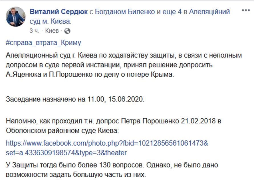 Суд допросит Порошенко и Яценюка – адвокат Януковича - фото 200160