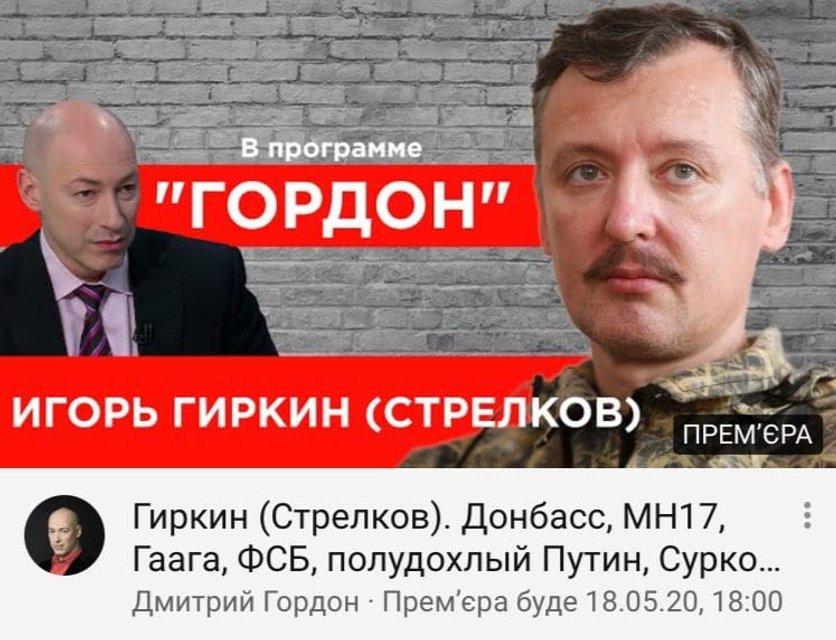 Гордон взял комплиментарное интервью у русского террориста - фото 200179