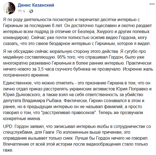 'Патриот Украины!': Саакашвили защитил Гордона за интервью с русским боевиком - фото 200200