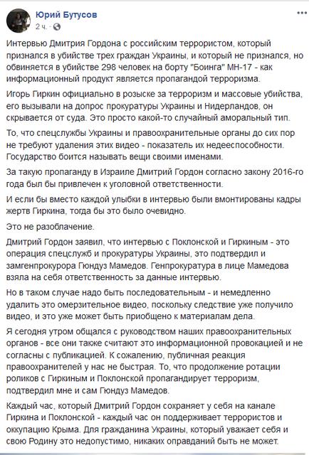 'Патриот Украины!': Саакашвили защитил Гордона за интервью с русским боевиком - фото 200206