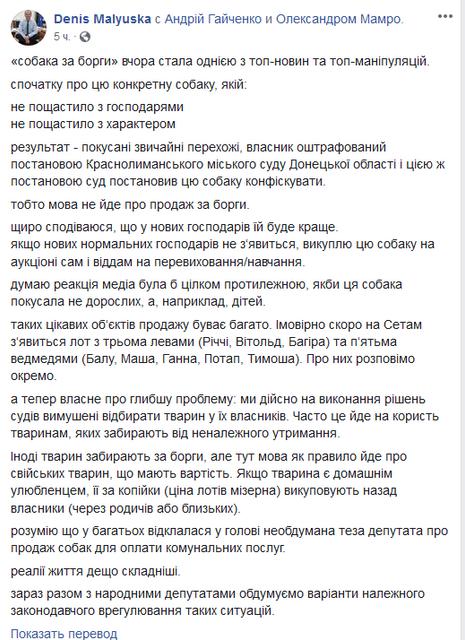 'Минюст продает собак за долги': Малюська отреагировал на скандал - фото 200346