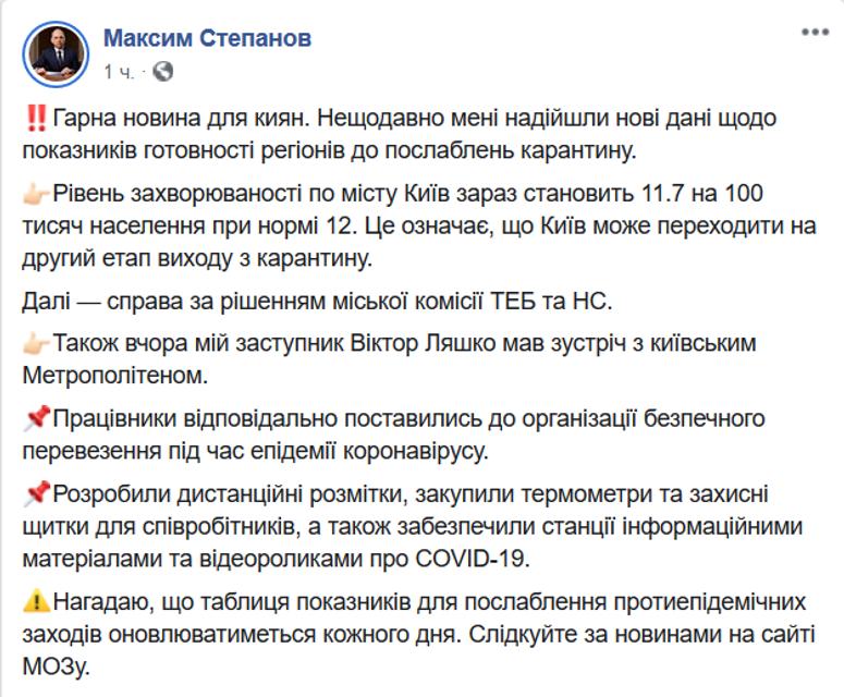 Кличко решил ослабить карантин в Киеве: МОЗ выступил против и тут же передумал - фото 200426