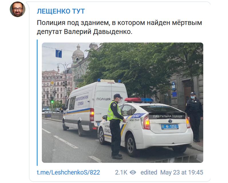 Нардепа Давиденко нашли застреленным в собственном офисе – ФОТО - фото 200445