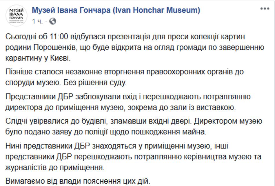 Порошенко подшутил в музее над ГБР: В ответ силовики пошли на штурм - фото 200580
