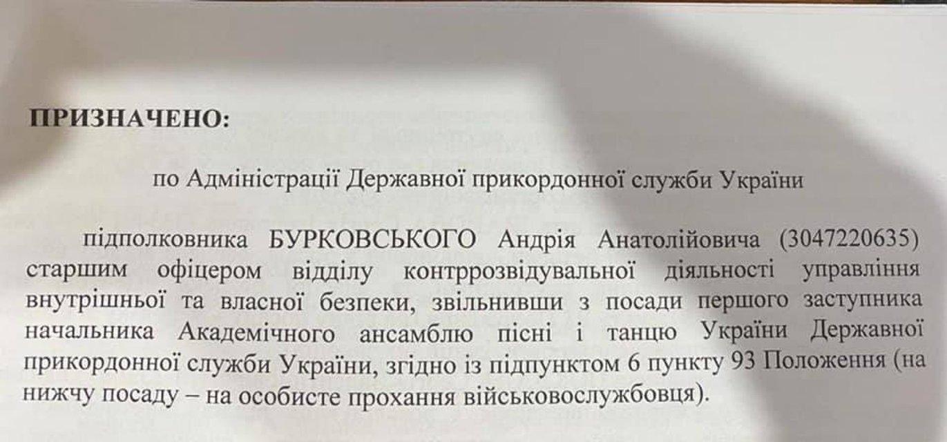 Замглавы ансамбля песни и танца стал офицером контрразведки ГПСУ - фото 200749