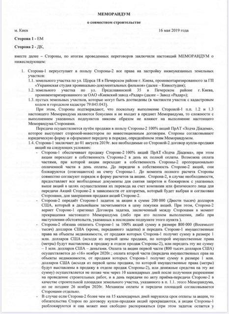 Гео Лерос пожаловался  на Николая Тищенко  в  НАБУ: Что известно? - фото 200951