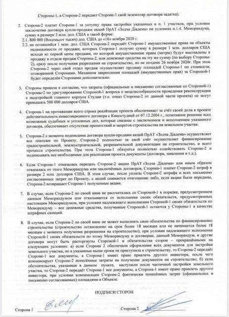 Гео Лерос пожаловался  на Николая Тищенко  в  НАБУ: Что известно? - фото 200952