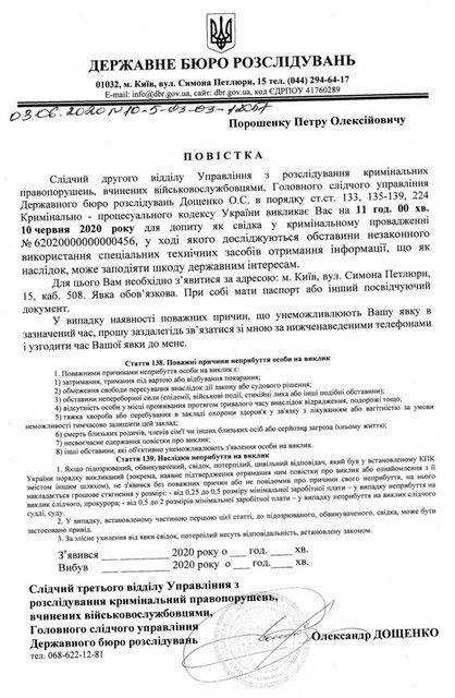 Пленки Деркача: Порошенко снова вызвали на допрос - фото 200956