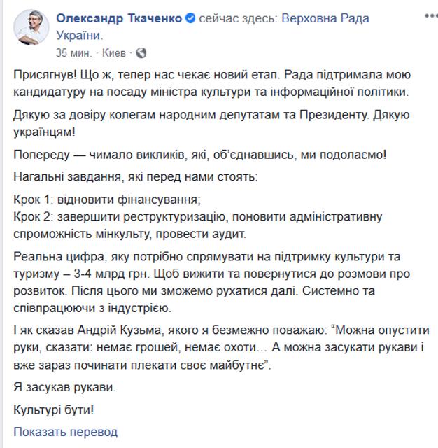 Александр Ткаченко возглавил Министерство культуры: Раскрыты детали - фото 201014