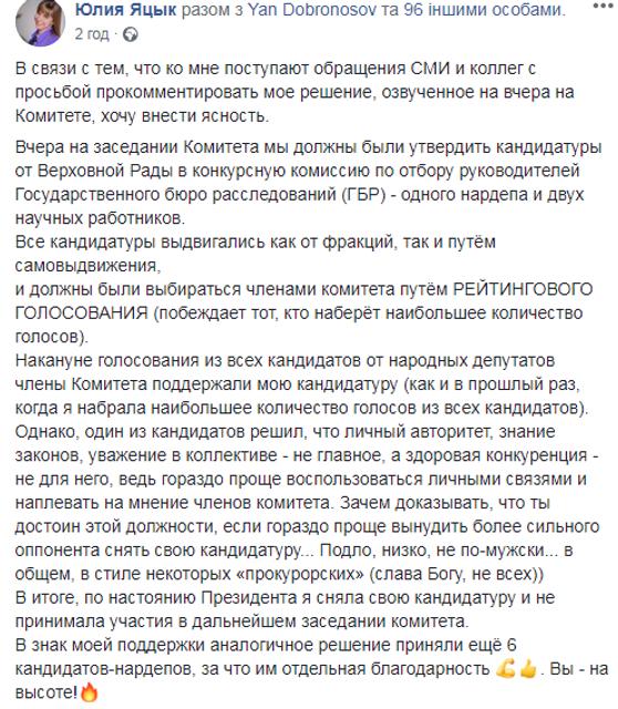 Заставил Зеленский: 'Слуга народа' пояснила, почему снялась с отбора директора ГБР - фото 201042