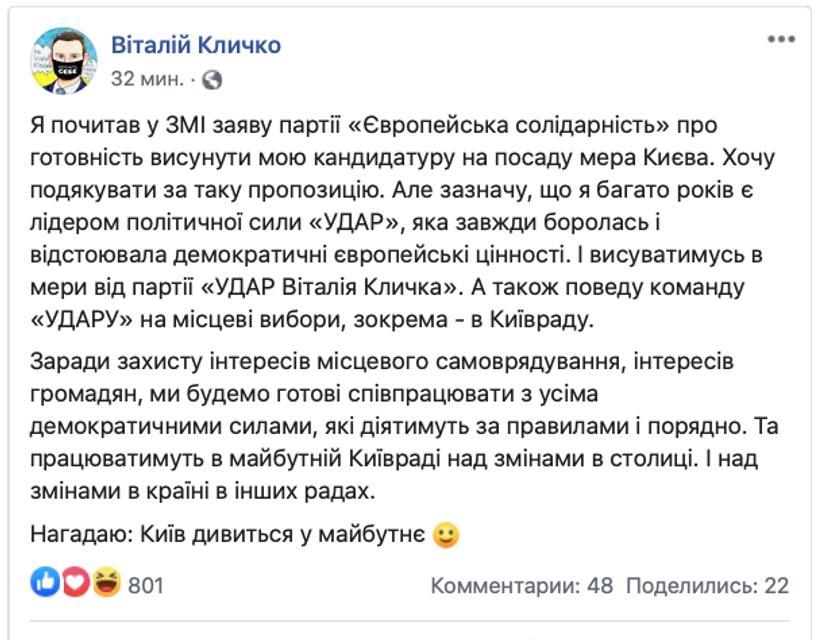 Виталий Кличко иронично отрекся от покровительства Порошенко - фото 201094