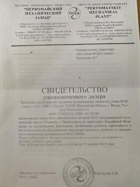 Госзаказ в действии: российскую авиацию комплектуют некачественной продукцией из 'ЛНР' - фото 201245