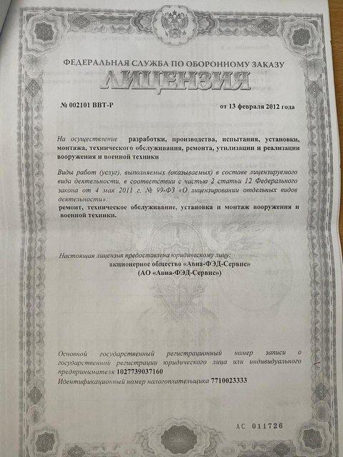 Госзаказ в действии: российскую авиацию комплектуют некачественной продукцией из 'ЛНР' - фото 201247