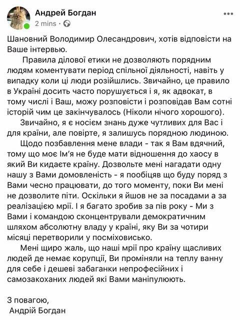 'Посмешище!': Богдан жестко унизил Зеленского и пообещал хранить секретики - фото 201316
