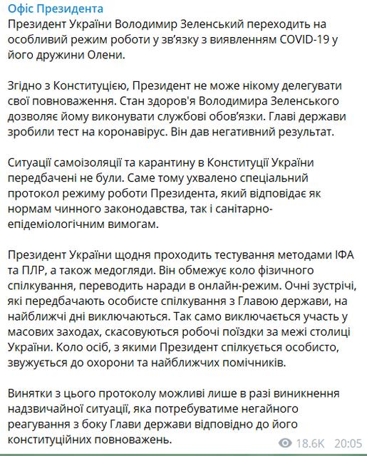 В ОПУ  произошла вспышка коронавируса – СМИ - фото 201388