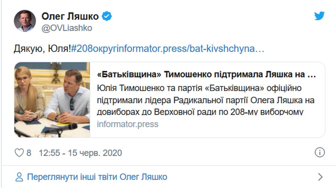 Союз 'Меча и орала': Тимошенко поддержит Ляшко на довыборах в Раду - фото 201443