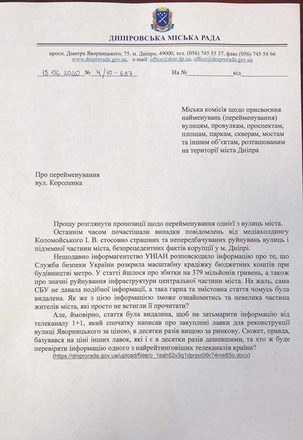 'Тупик Коломойского': Филатов оригинально переименует улицу в Днепре – ФОТО - фото 201449
