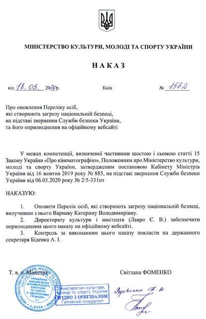 СБУ простила нарушение закона 'девушке Зеленского' и напарнице Притулы - фото 201488