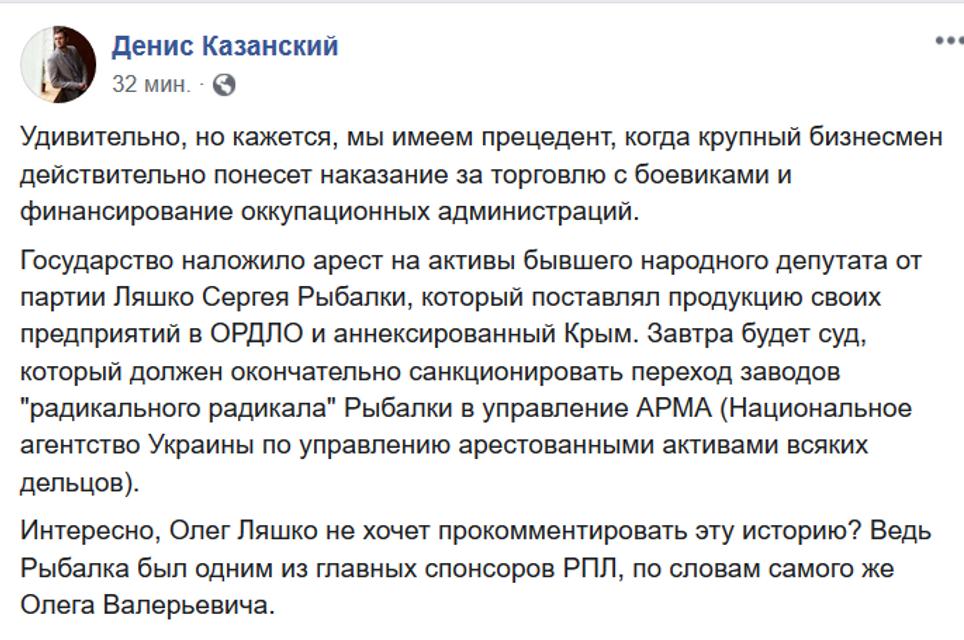 Соратник Олега Ляшко торговал с 'ДНР' и жестко поплатился – ФОТО - фото 201538