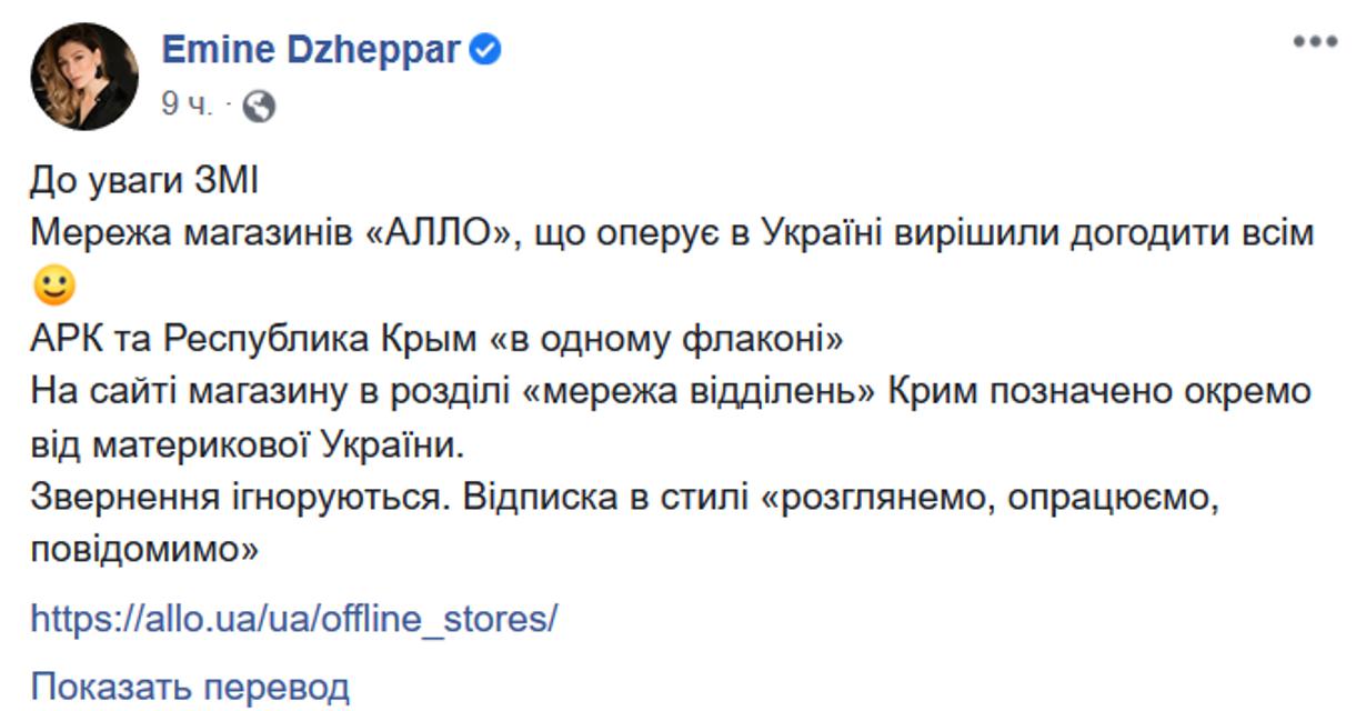 Сеть 'АЛЛО' обозначила Крым 'частью' России – ФОТО - фото 201583