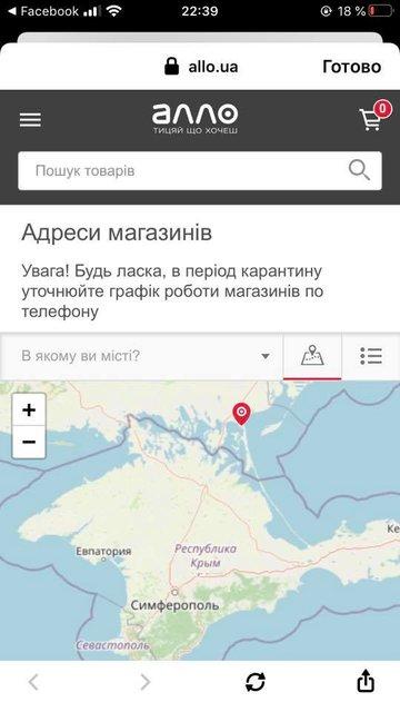 Сеть 'АЛЛО' обозначила Крым 'частью' России – ФОТО - фото 201584