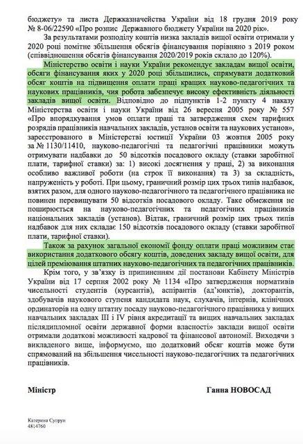 'Будущий глава' МОН присвоил  $60 тыс и купил дорогущее авто  - ФОТО - фото 201603