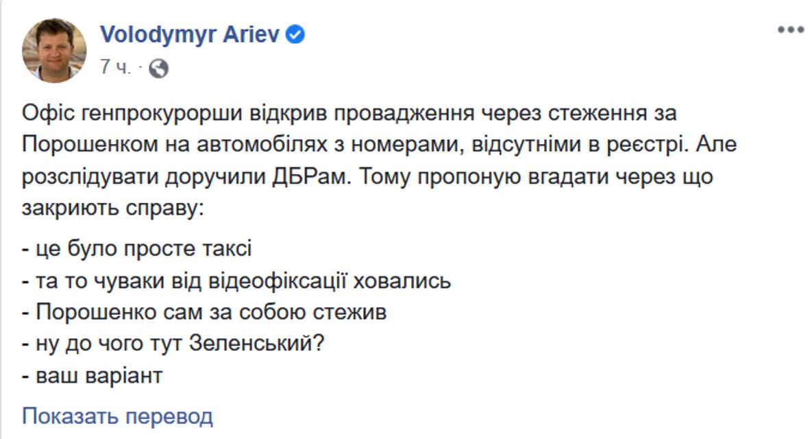 ОГП разберется со слежкой за Порошенко: Раскрыты детали - фото 201694