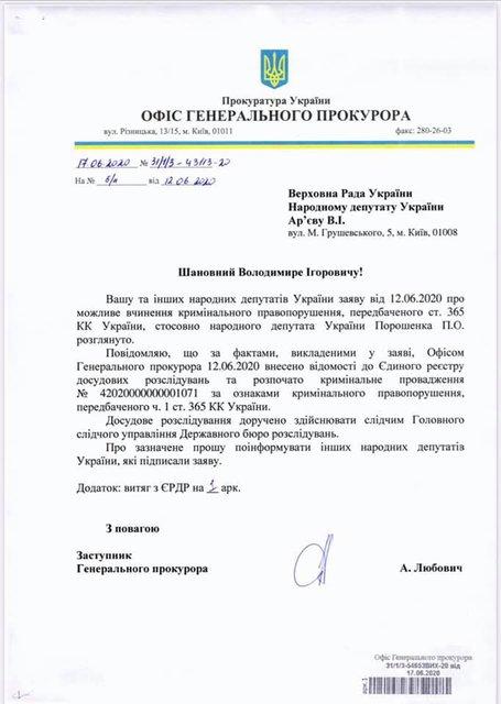 ОГП разберется со слежкой за Порошенко: Раскрыты детали - фото 201695