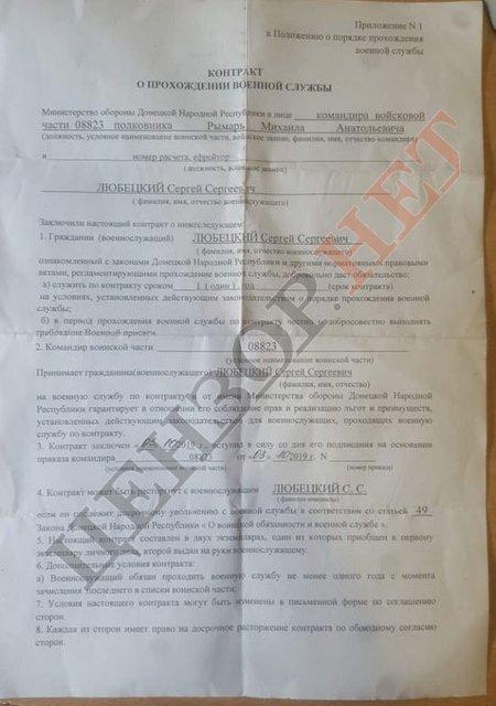 Ехал по льготам поступать в украинские ВУЗы: СБУ упаковала 20-летнего террориста из 'ДНР' - фото 201817