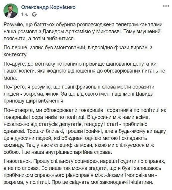 Корниенко обвинил журналистов в монтаже видео с 'рабочей бабой' - фото 201850