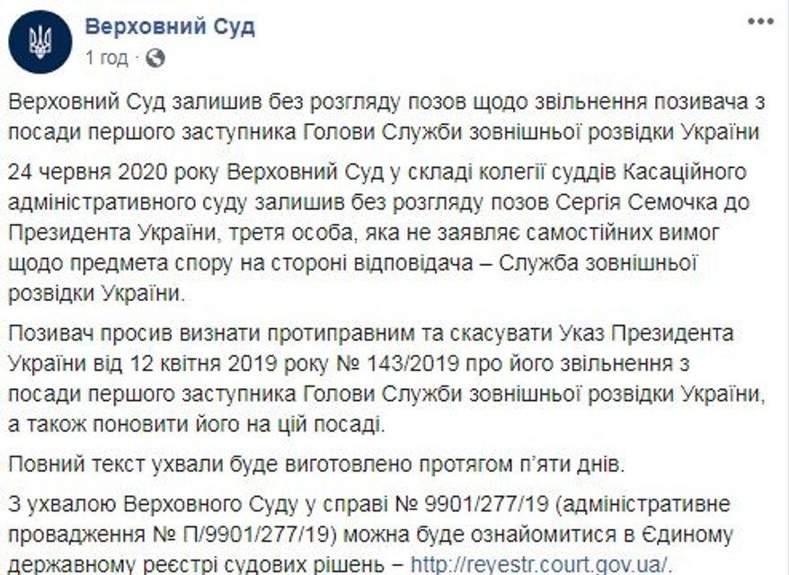 Верховный суд отказался восстанавливать Семочко - фото 201906