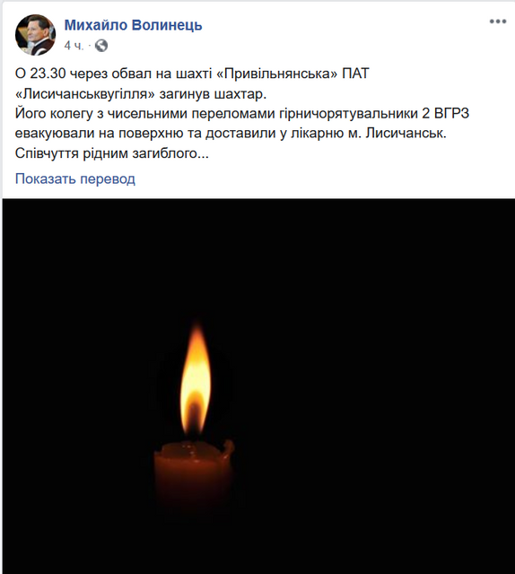 На Луганщине обвалилась  шахта, есть пострадавшие - фото 202066