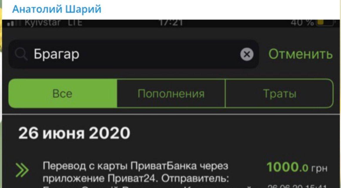 Собачник Брагар из 'СН' проспонсировал Шария – ФОТОФАКТ - фото 202078