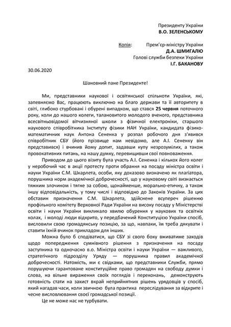 Украинские ученые обратились к СБУ из-за Шкарлета - фото 202142