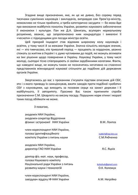 Украинские ученые обратились к СБУ из-за Шкарлета - фото 202143