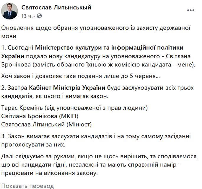 Минкульт нашел будущего защитника украинского языка - фото 202153