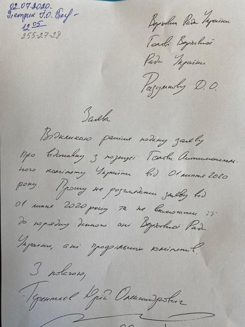 Штрафовал не тех: нардепы после вмешательства Зеленского собрались уволить главу АМКУ - фото 202227