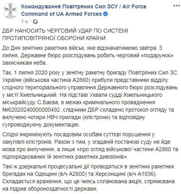 Детективы ГБР централизованно подорвали обороноспособность противоракетных войск Украины - фото 202234