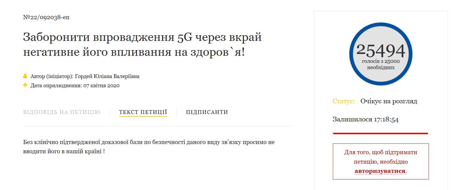 Зеленского попросили запретить 5G: Теперь уже официально - фото 202356