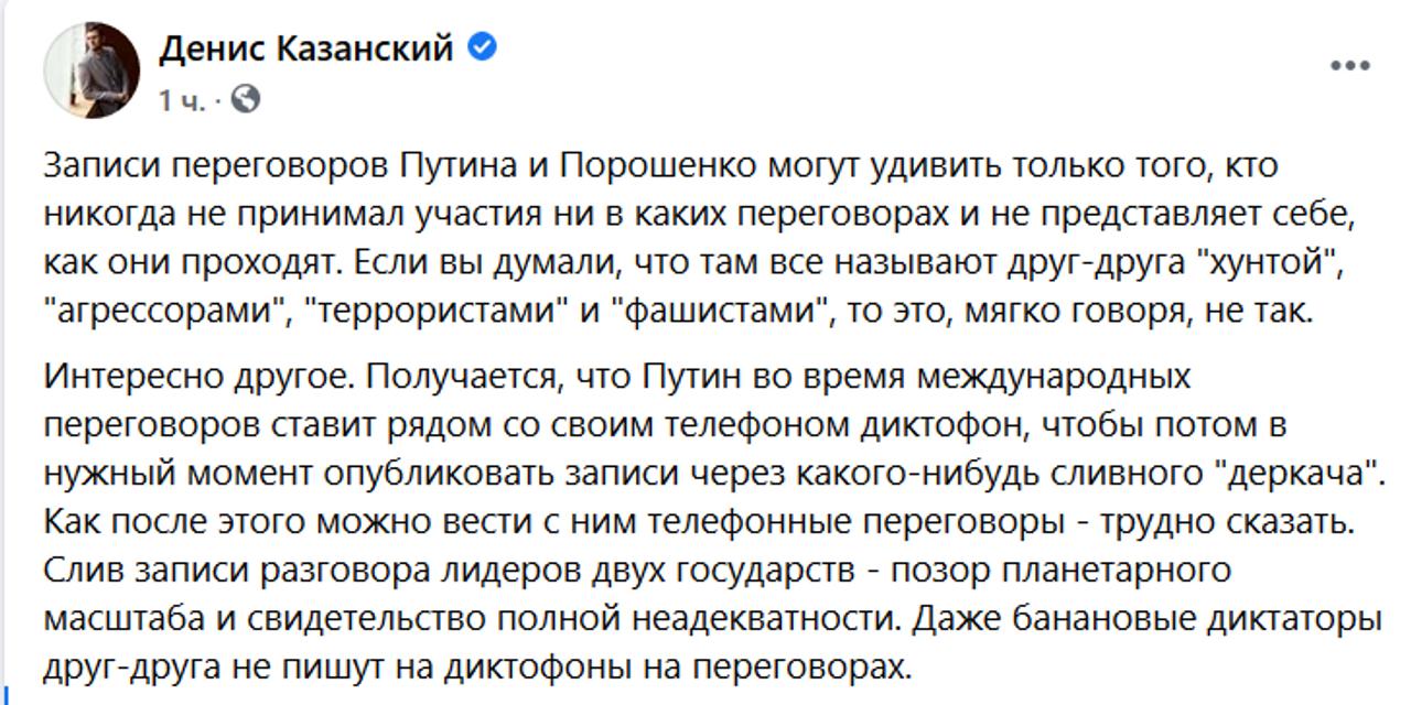 'Месть Кремля!': У Порошенко отреагировали на новые пленки Деркача - фото 202529