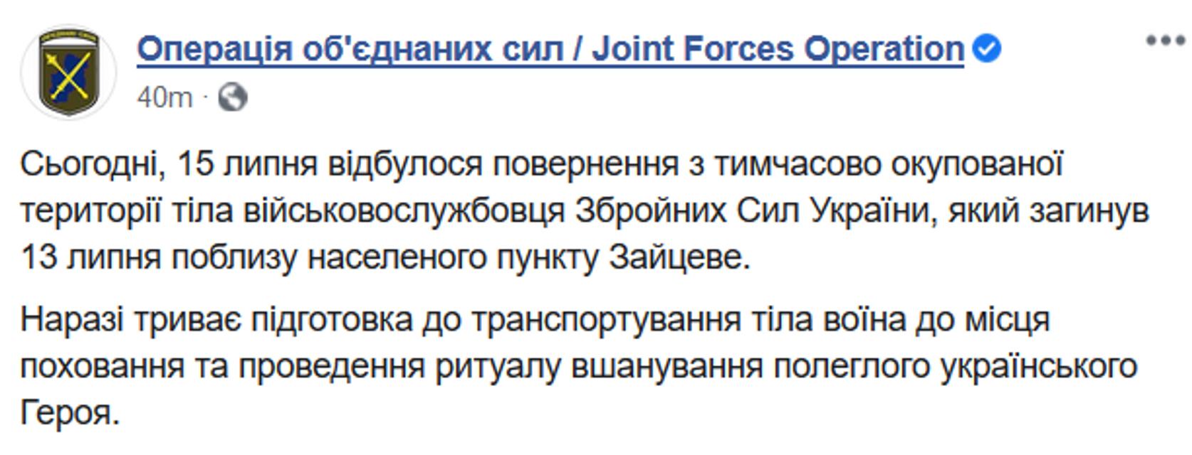 Оккупанты передали тело погибшего в серой зоне бойца ВСУ - фото 202768